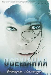 "Книга ""Обещания"" читать онлайн"