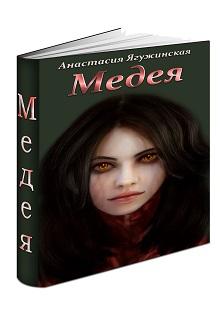 """Книга """"Медея"""" читать онлайн"""