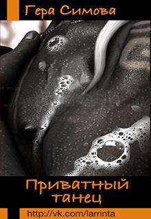 """Книга """"Приватный танец"""" читать онлайн"""