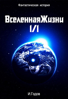 """Книга """"Вселенная жизни 1/1"""" читать онлайн"""