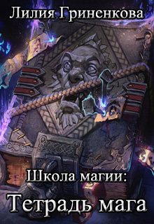 "Книга ""Школа магии: Тетрадь мага"" читать онлайн"
