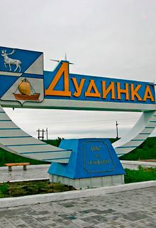 """Книга """"Самый северный город земли"""" читать онлайн"""