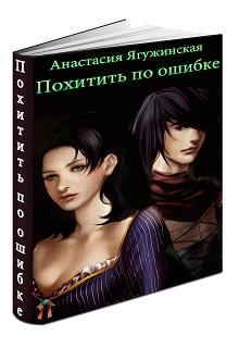 """Книга """"Похитить по ошибке"""" читать онлайн"""