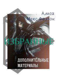 """Обложка книги """"Экселсиор: Дополнительные материалы"""""""
