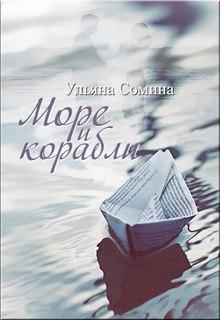 "Книга ""Море и корабли"" читать онлайн"
