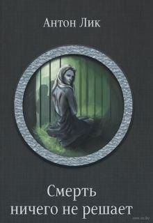 """Книга """"Наират-1. Смерть ничего не решает."""" читать онлайн"""