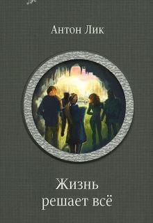 """Книга """"Наират-2. Жизнь решает все"""" читать онлайн"""