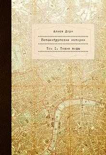 """Книга. """"Гетценбургские истории. Том 1. Тихие воды"""" читать онлайн"""