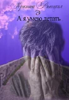 """Книга """"А я умею летать..."""" читать онлайн"""