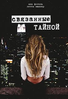 """Книга """"Связанные тайной"""" читать онлайн"""
