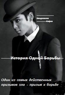 """Книга """"История Одной Борьбы"""" читать онлайн"""