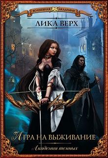 """Книга """"Академия темных. Игра на выживание"""" читать онлайн"""