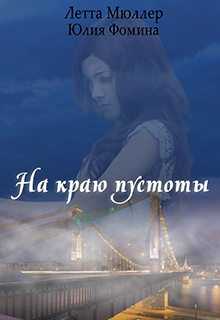 "Книга ""На краю пустоты"" читать онлайн"
