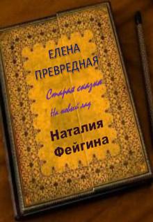 """Книга """"Елена Превредная"""" читать онлайн"""