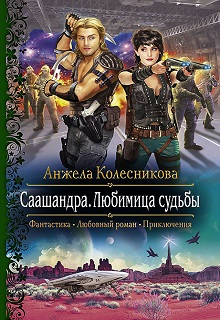 "Книга. ""Саашандра. Любимица Судьбы"" читать онлайн"