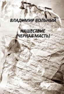 """Книга """"Нашествие (черная масть)"""" читать онлайн"""