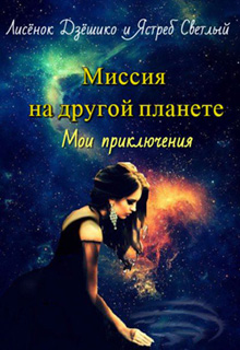 """Книга """"Миссия на другой планете. Мои приключения"""" читать онлайн"""