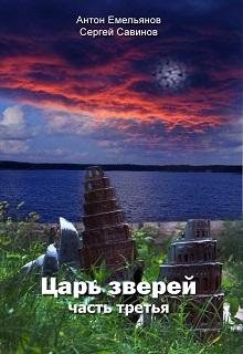 """Книга. """"Царь Зверей iii"""" читать онлайн"""