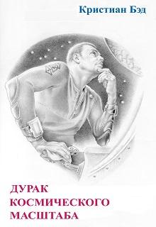 """Книга """"Дурак космического масштаба"""" читать онлайн"""