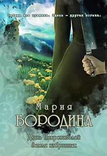 """Книга """"Длань Покровителей 1. Земля избранных"""" читать онлайн"""