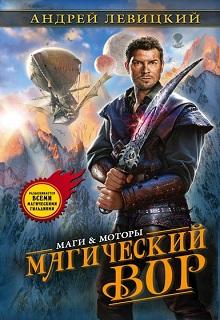 """Книга """"Магический вор"""" читать онлайн"""