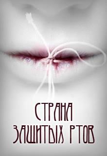 """Книга """"Страна зашитых ртов"""" читать онлайн"""