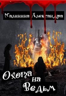 "Книга ""Охота на ведьм"" читать онлайн"
