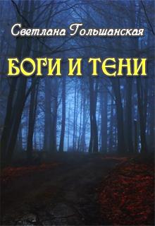 """Книга """"Боги и тени"""" читать онлайн"""