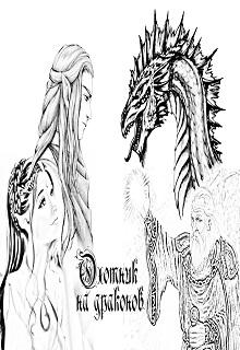 """Книга """"Охотник на драконов"""" читать онлайн"""