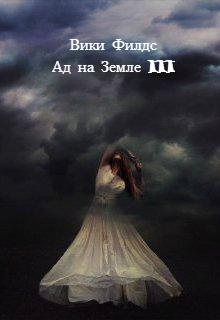 """Книга """"Ад на земле iii"""" читать онлайн"""