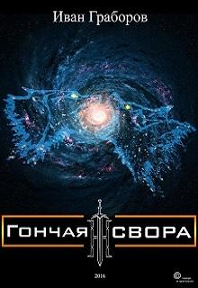 """Книга """"Гончая свора"""" читать онлайн"""