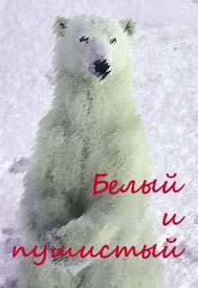 """Книга """"Белый и пушистый"""" читать онлайн"""