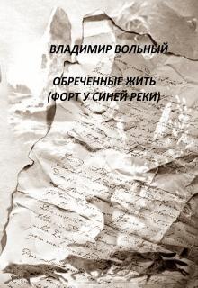 """Книга """"Обреченные жить(форт у Синей реки)"""" читать онлайн"""