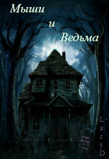 """Книга """"Мыши и ведьма"""" читать онлайн"""