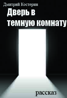 """Книга """"Дверь в темную комнату"""" читать онлайн"""