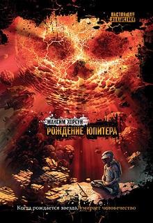 """Книга """"Рождение Юпитера"""" читать онлайн"""