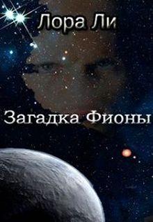 "Книга ""Загадка Фионы"" читать онлайн"