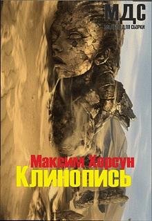 """Книга """"Клинопись """" читать онлайн"""