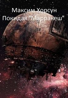 """Книга """"Покидая """"Марракеш"""" """" читать онлайн"""