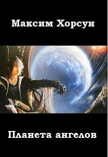 "Книга ""Планета ангелов"" читать онлайн"