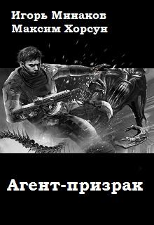 """Книга """"Агент-призрак"""" читать онлайн"""