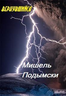 "Книга ""Вернувшийся"" читать онлайн"