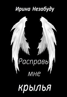 """Книга """"Расправь мне крылья"""" читать онлайн"""