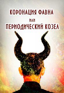 """Книга """"Коронация фавна или периодический козел"""" читать онлайн"""