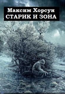 """Книга """"Старик и Зона"""" читать онлайн"""