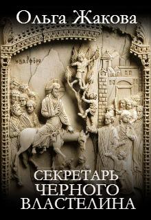 """Книга """"Секретарь Черного Властелина"""" читать онлайн"""