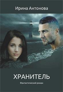 """Книга """"Хранитель"""" читать онлайн"""