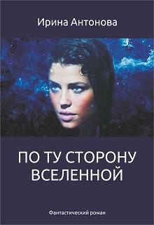 """Книга """"По ту сторону вселенной"""" читать онлайн"""