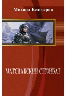 "Книга ""Марсианский стройбат"" читать онлайн"