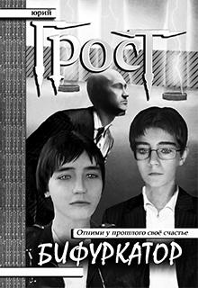 "Книга ""Бифуркатор"" читать онлайн"